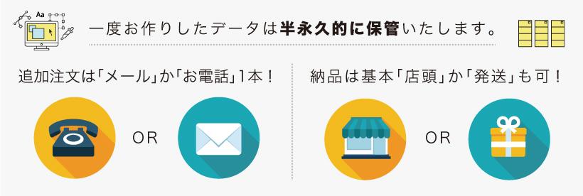一度お作りしたデータは半永久的に保管いたします。追加注文は「メール」か「お電話」1本! 納品は基本「店頭」か「発送」も可!