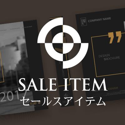セールスアイテムデザイン