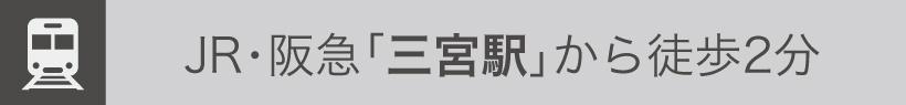 JR・阪急三宮駅から徒歩2分