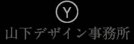 神戸三宮の山下デザイン事務所   神戸三宮・元町で印刷プリントは当店にお任せ